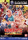Kinnikuman 2nd Generations [Japan Import]