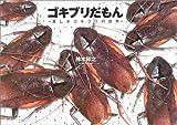 ゴキブリだもん—美しきゴキブリの世界
