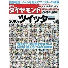 週刊 ダイヤモンド 2010年 1/23号