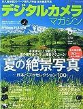 デジタルカメラマガジン 2015年6月号