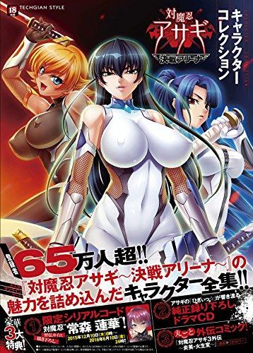 『対魔忍アサギ~決戦アリーナ~』キャラクターコレクション (TECHGIAN)