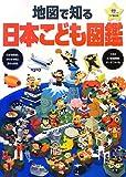 地図で知る日本こども図鑑 (MAPPLEのちず★図鑑)
