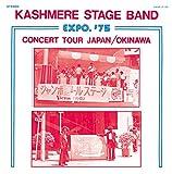 エキスポ '75 コンサート・ツアー ジャパン/沖縄