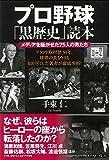 「プロ野球「黒歴史」読本」販売ページヘ