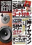 家電批評 2016年 04 月号【特別SIMのスターターコード付き! 】 [雑誌]