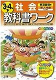 小学教科書ワーク 東京書籍版 新しい社会 3・4下