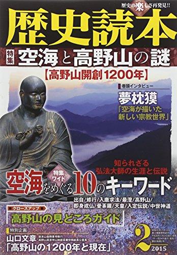 歴史読本 2015年 02月号 [雑誌]