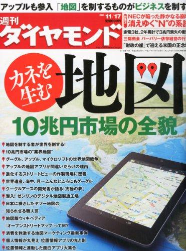 週刊 ダイヤモンド 2012年 11/17号 [雑誌]