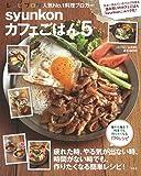 syunkonカフェごはん 5 (e-MOOK)