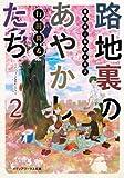 路地裏のあやかしたち (2) 綾櫛横丁加納表具店 (メディアワークス文庫) -