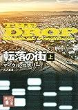 「転落の街(上) (講談社文庫)」販売ページヘ