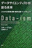 「データサイエンティストが創る未来 これからの医療・農業・産業・経営・マー...」販売ページヘ