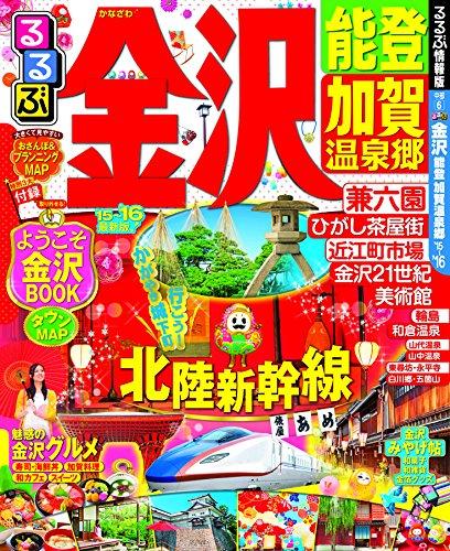 るるぶ金沢 能登 加賀温泉郷'15~'16 (国内シリーズ)