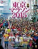 東京マラソン2015 (RUN + TRAIL 別冊)