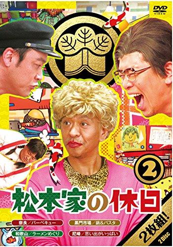 【Amazon.co.jp限定】松本家の休日 2 (松本家の手拭付) [DVD]