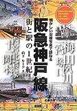 阪急神戸線 街と駅の1世紀