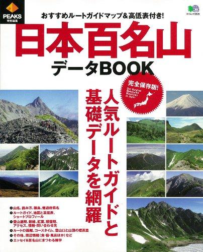 日本百名山データBOOK (エイムック 2525)