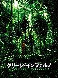 グリーン・インフェルノ(字幕版)
