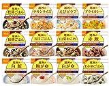 尾西食品 アルファ米12種類全部セット(非常食 5年保存 各味1食×12種類 オリジナルレシピ帳付き)