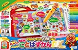 Chatter filled ! NEW word picture book DX to foster Anpanman Japanese English words