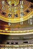 日本兵捕虜はシルクロードにオペラハウスを建てた