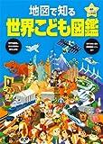 地図で知る 世界こども図鑑 (MAPPLEのちず★図鑑)