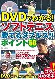 DVDでわかる! ソフトテニス勝てるダブルスポイント50 (コツがわかる本!) -
