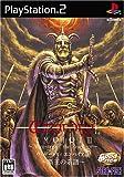 Wizardry Empire III - Ancestry of the Emperor (Good Price) [Japan Import]