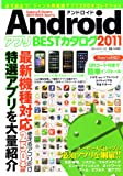 AndroidアプリBESTカタログ 2011 (OAK MOOK 355)