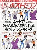 NEWSポストセブンマガジン 2015年 5/1 号 [雑誌]: 週刊ポスト 増刊