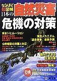 日本の自然災害 (なるほど知図帳)