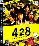 428 ~封鎖された渋谷で~ 特典 プレミアムファンディスク付き