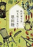 「私の家では何も起こらない (角川文庫)」販売ページヘ