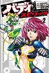 バディスピリッツ 2 (ヒーローズコミックス)