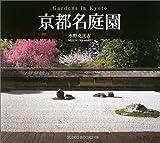 京都名庭園 (Suiko books (116))