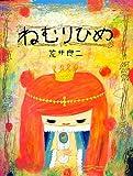 ねむりひめ [大型本] / 荒井 良二 (著); NHK出版 (刊)
