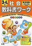 小学教科書ワーク 東京書籍版 新しい社会 3・4上