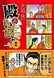 殿といっしょ 2 (MFコミックス)