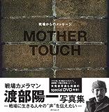 MOTHER TOUCH 戦場からのメッセージ (タツミムック) [ムック] / 渡部 陽一 (著); 辰巳出版 (刊)