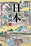 日本‐呪縛の構図:この国の過去、現在、そして未来 上 (ハヤカワ・ノンフィクション)