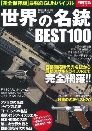 世界の名銃BEST100 (別冊宝島 2178)