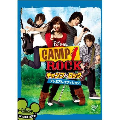 キャンプ・ロック プレミアム・エディション [DVD]