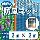 防風ネット4mm目 2X2m 青 / タカショー
