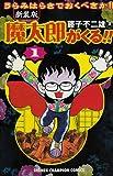魔太郎がくる!!—うらみはらさでおくべきか!! (1) (少年チャンピオン・コミックス)