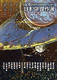 「アステロイド・ツリーの彼方へ (年刊日本SF傑作選) (創元SF文庫)」販売ページヘ