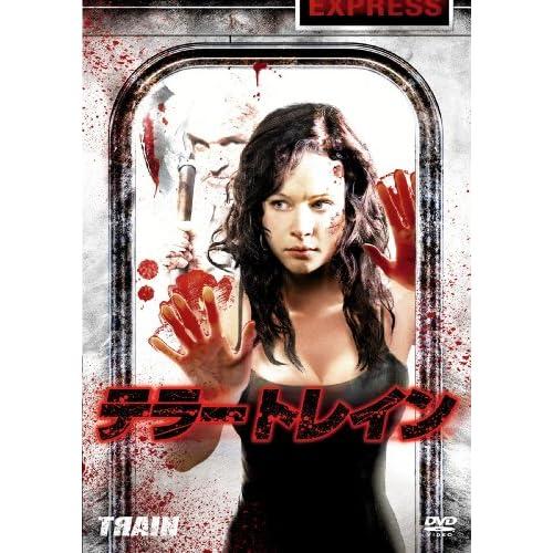 テラー トレイン [DVD]