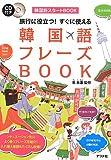 CD付き 旅行に役立つ! すぐに使える韓国語フレーズBOOK