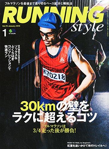 Running Style (ランニング・スタイル) 2015年 01月号