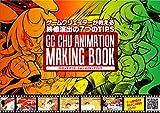 CCチュウ アニメーション メイキングブック