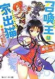 召喚主は家出猫  (2)魔法じかけの電撃作戦 (角川スニーカー文庫)